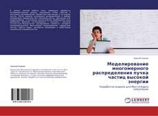 Buchcover von Моделирование многомерного распределения пучка частиц высокой энергии