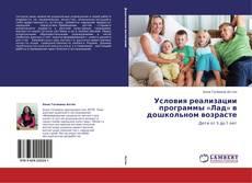 Обложка Условия реализации программы «Лад» в дошкольном возрасте