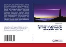 Couverture de Лизинговые услуги как фактор модернизации экономики России