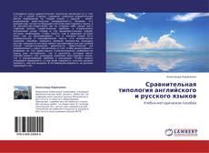 Bookcover of Сравнительная типология английского и русского языков