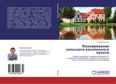 Buchcover von Планирование сельского населенного пункта