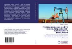 Couverture de Месторождения нефти и газа Астраханско-Калмыцкого Прикаспия