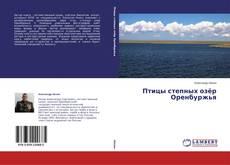 Птицы степных озёр Оренбуржья的封面