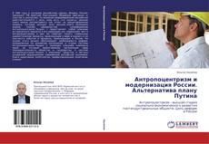 Обложка Антропоцентризм и модернизация России. Альтернатива плану Путина