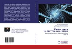 Bookcover of Синергетика молекулярных систем