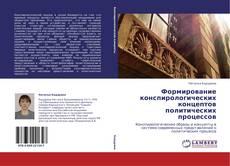 Couverture de Формирование конспирологических концептов политических процессов