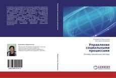 Bookcover of Управление социальными процессами