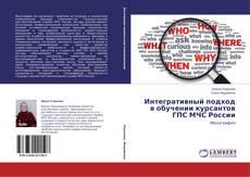 Bookcover of Интегративный подход в обучении курсантов ГПС МЧС России