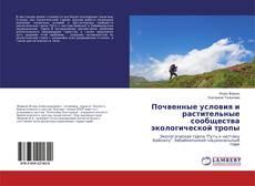 Bookcover of Почвенные условия и растительные сообщества экологической тропы