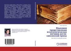 Portada del libro de Языковое представление эсхатологических мотивов англо-саксонской прозы