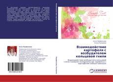 Bookcover of Взаимодействие картофеля с возбудителем кольцевой гнили