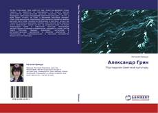 Bookcover of Александр Грин