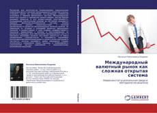 Bookcover of Международный валютный рынок как сложная открытая система