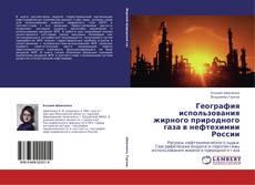 Bookcover of География использования жирного природного газа в нефтехимии России