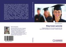 Bookcover of Научная школа