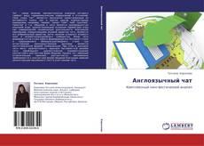 Bookcover of Англоязычный чат