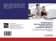 Couverture de Особенности организации работы персонала для компаний сферы IT