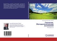 Обложка Геология. Методологические основания