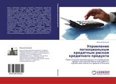 Bookcover of Управление потенциальным кредитным риском кредитного продукта