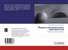 Bookcover of Модель материального пространства