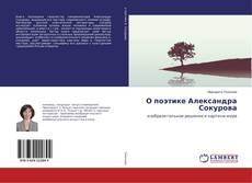 Bookcover of О поэтике Александра Сокурова