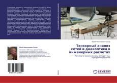 Bookcover of Тензорный анализ сетей и диакоптика в инженерных расчетах