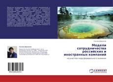 Buchcover von Модели сотрудничества российских и иностранных компаний