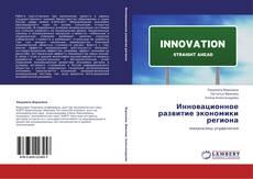 Buchcover von Инновационное развитие экономики региона