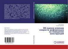 Buchcover von Об оценке влиянии скорости деформации на поведение конструкций