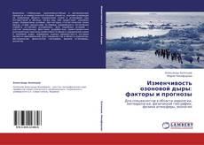 Buchcover von Изменчивость озоновой дыры: факторы и прогнозы