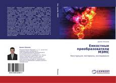 Емкостные  преобразователи  МЭМС kitap kapağı