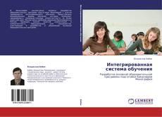 Интегрированная система обучения的封面