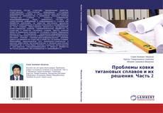 Bookcover of Проблемы ковки титановых сплавов и их решения. Часть 2