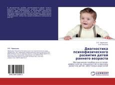 Диагностика психофизического развития детей раннего возраста kitap kapağı