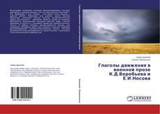 Couverture de Глаголы движения в военной прозе К.Д.Воробьева и Е.И.Носова