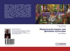 Bookcover of Моральный кодекс как феномен культуры