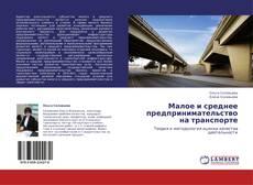 Обложка Малое и среднее предпринимательство на транспорте