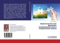 Bookcover of Одиночество как феномен индивидуальной и социальной жизни