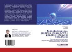 Portada del libro de Теплофизические свойства сплава АМг2 с редкоземельными металлами