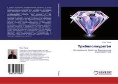 Buchcover von Трибополиуретан