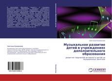 Bookcover of Музыкальное развитие детей в учреждениях дополнительного образования