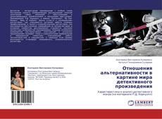 Bookcover of Отношения альтернативности в картине мира детективного произведения