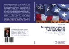 Capa do livro de Современная внешняя политика США на Южном Кавказе