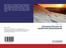 Bookcover of Позиция России по арабским революциям