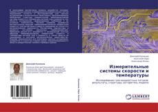 Bookcover of Измерительные системы скорости и температуры