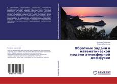 Bookcover of Обратные задачи в математической модели атмосферной диффузии