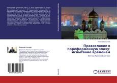 Обложка Православие в пореформенную эпоху: испытание временем