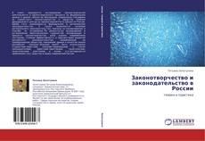 Bookcover of Законотворчество и законодательство в России