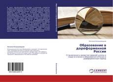 Обложка Образование в дореформенной России