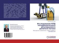Bookcover of Исследование КПД четырёхпоточного регулируемого делителя потока